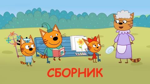 trikota (trikota) on Мультфильмы. Смотреть онлайн